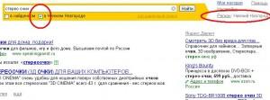 Эксперимент: исправляем ошибки Яндекса с региональной выдачей (анонс)