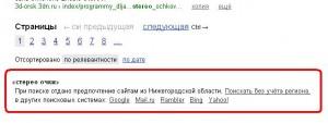 При поиске отдано предпочтение сайтам из Нижегородской области