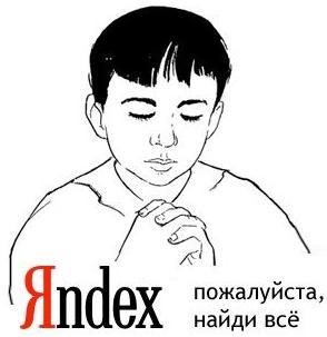 Как исправить ошибку Яндекса
