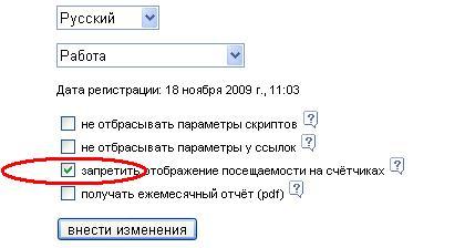 Как закрыть статистику LiveInternet