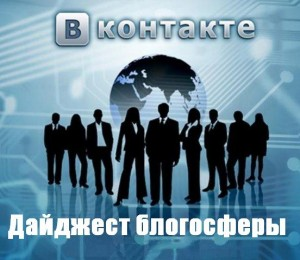 Дайджест блогосферы – новая группа ВКонтакте