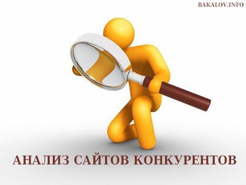 Анализ поисковых запросов сайтов конкурентов