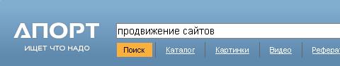 Теперь и Апорт будет с поиском Яндекса?