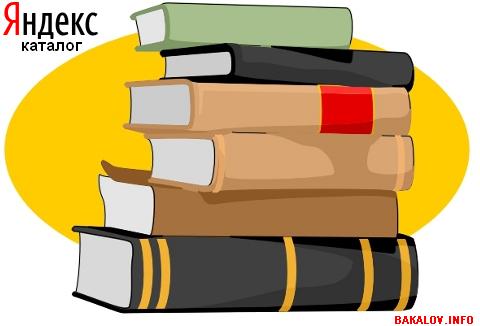 Как бесплатно добавить коммерческий сайт в Яндекс Каталог?
