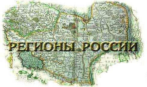Как присвоить сайту несколько регионов без Яндекс Каталога