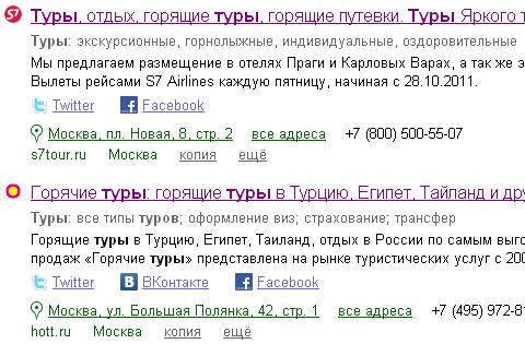 В выдаче Яндекса появились ссылки на профили компаний в социальных сетях