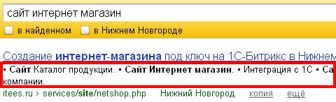 Маркерные списки в сниппетах Яндекс