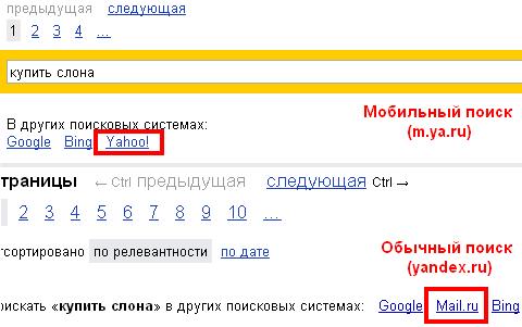 «Мобильный» Яндекс любит Yahoo!, а «Большой» Яндекс предпочитает Mail.ru