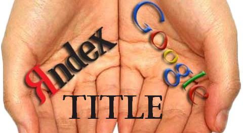 Про влияние тега title на позиции в Google и Яндекс