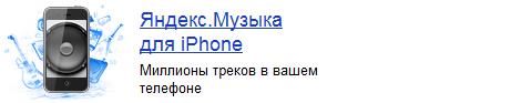 Яндекс Музыка