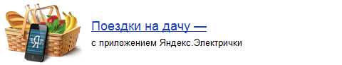 Яндекс Расписания