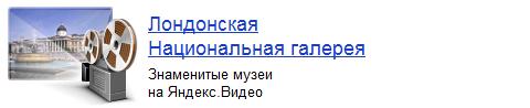 Яндекс Видео (Музеи)