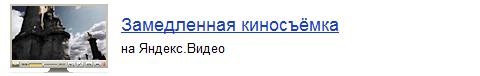 Яндекс Видео (Замедленная киносъемка)
