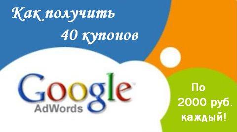 Как получить 40 купонов Google Adwords на 80 000 рублей