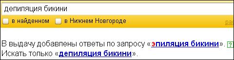 Про опечаточные подсказки Яндекса # 1