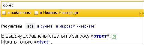 Про опечаточные подсказки Яндекса # 2