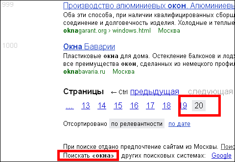 Яндекс – ограничение выдачи в 1000 позиций