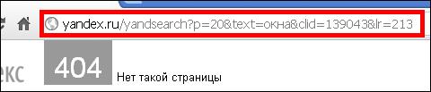 Яндекс – ограничение выдачи в 1000 позиций - 02