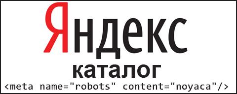 Как удалить из сниппета в Яндексе описание взятое из Яндекс.Каталога