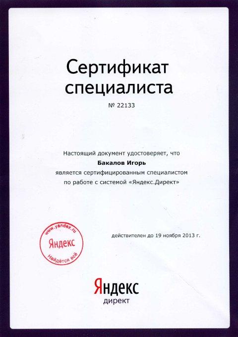 Сертификат Яндекс.Директ