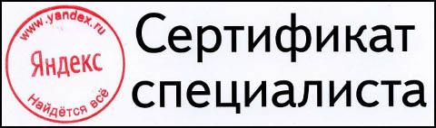 Как сдать тест на сертифицированного специалиста в Яндекс.Директ