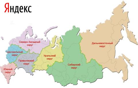 Как узнать все регионы присвоенные сайту в Яндексе