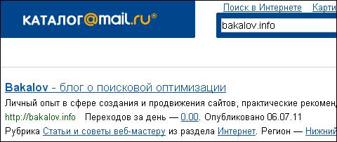 Выдача при поиске по каталогу list.mail.ru
