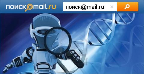 Особенности продвижений сайтов в Поиске@Mail.ru