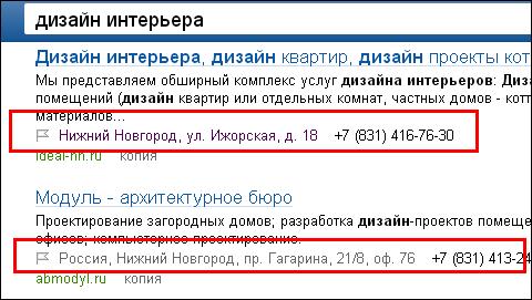 Адреса организаций в выдаче Mail.Ru