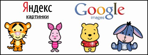 Эксперимент: как Яндекс и Google учитывают ключевые слова в теге IMG