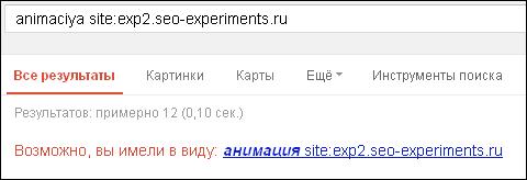 Возможно, вы имели в виду: анимация site:exp2.seo-experiments.ru