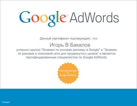 Купить сертификат google adwords adblock блокирует рекламу яндекс директ