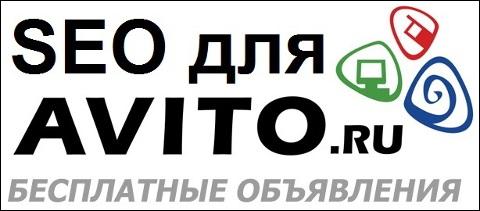 Мини-кейс: SEO для объявлений на Avito