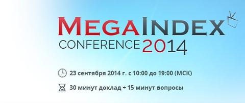 Выступление на MegaIndex.TV: +50% к ЧСВ