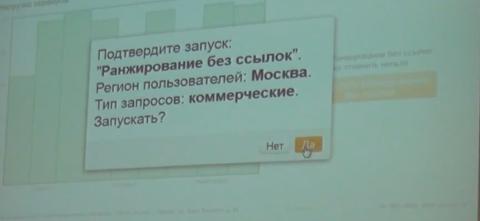 avtomatizaciya-proverki-otklyucheniya-ssylochnogo-v-yandekse-po-zaprosam