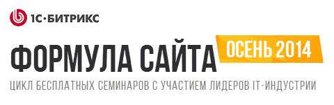 Общение с Яндексоидами на семинаре «Формула сайта»