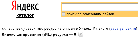 yandex-tic-catalog
