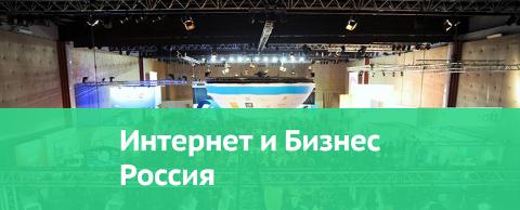 Что ценного сказали Садовский и Сафин на IBC Russia 2014?