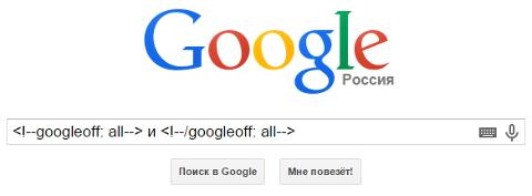 eksperiment-uchityvaet-li-google-teg-googleoff